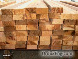 lumber Urdu Meaning