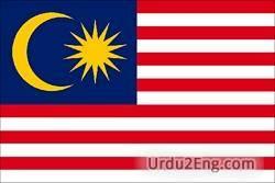 malaysia Urdu Meaning
