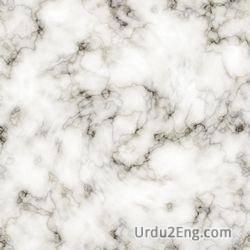 marble Urdu Meaning