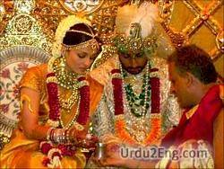 marriage Urdu Meaning