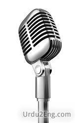 microphone Urdu Meaning