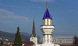 minaret Urdu Meaning