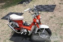 minibike Urdu Meaning