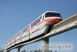 monorail Urdu Meaning