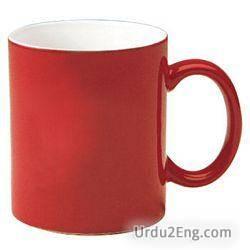 mug Urdu Meaning