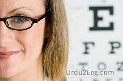 nearsightedness Urdu Meaning