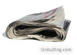 newspaper Urdu Meaning