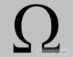 omega Urdu Meaning