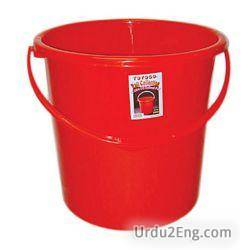 pail Urdu Meaning