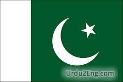 pakistan Urdu Meaning