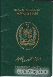 passport Urdu Meaning