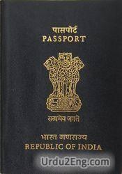 passport Urdu Meaning