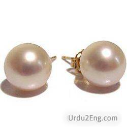 pearl Urdu Meaning