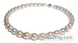 pearl Urdu Meaning