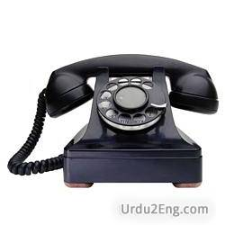 phone Urdu Meaning