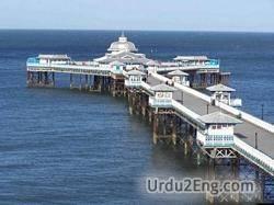 pier Urdu Meaning