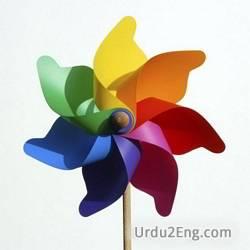 pinwheel Urdu Meaning