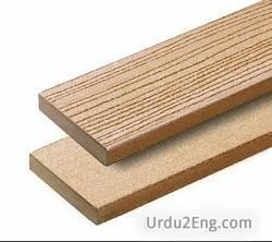 plank Urdu Meaning