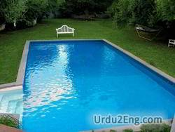 pool Urdu Meaning