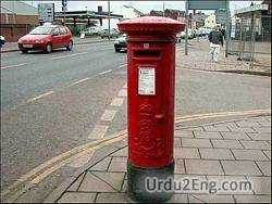 postbox Urdu Meaning