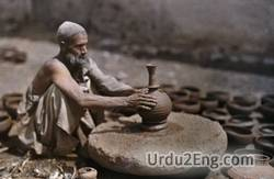 potter Urdu Meaning