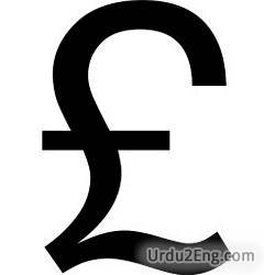pound Urdu Meaning