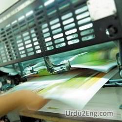 printing Urdu Meaning