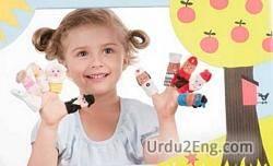 puppet Urdu Meaning
