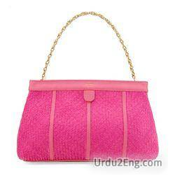 purse Urdu Meaning