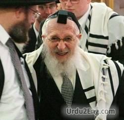 rabbi Urdu Meaning