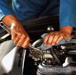 repair Urdu Meaning