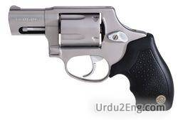 revolver Urdu Meaning