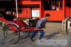 rickshaw Urdu Meaning