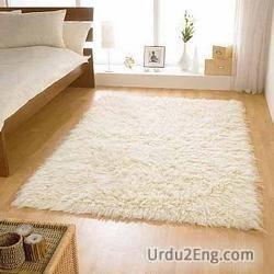 rug Urdu Meaning
