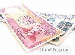rupee Urdu Meaning