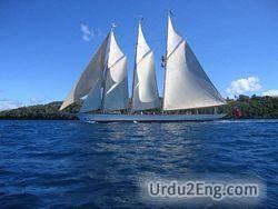 sail Urdu Meanings