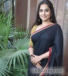 sari Urdu Meaning