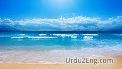 sea Urdu Meaning