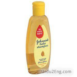shampoo Urdu Meaning