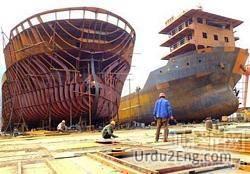 shipbuilder Urdu Meaning