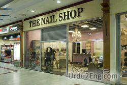 shop Urdu Meaning
