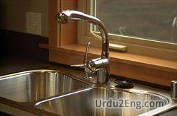sink Urdu Meaning