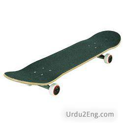 skateboard Urdu Meaning
