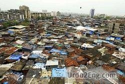 slum Urdu Meaning