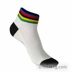 sock Urdu Meaning