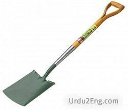 spade Urdu Meaning