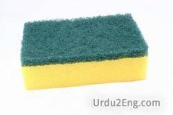 sponge Urdu Meaning
