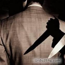 stab Urdu Meaning