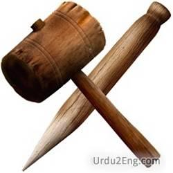 stake Urdu Meaning
