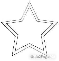 star Urdu Meaning